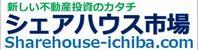 シェアハウス投資物件専門サイト『シェアハウス市場』